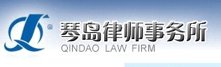 Qindao Law Firm
