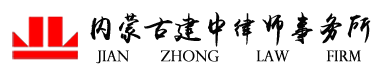 Jianzhong Law Firm